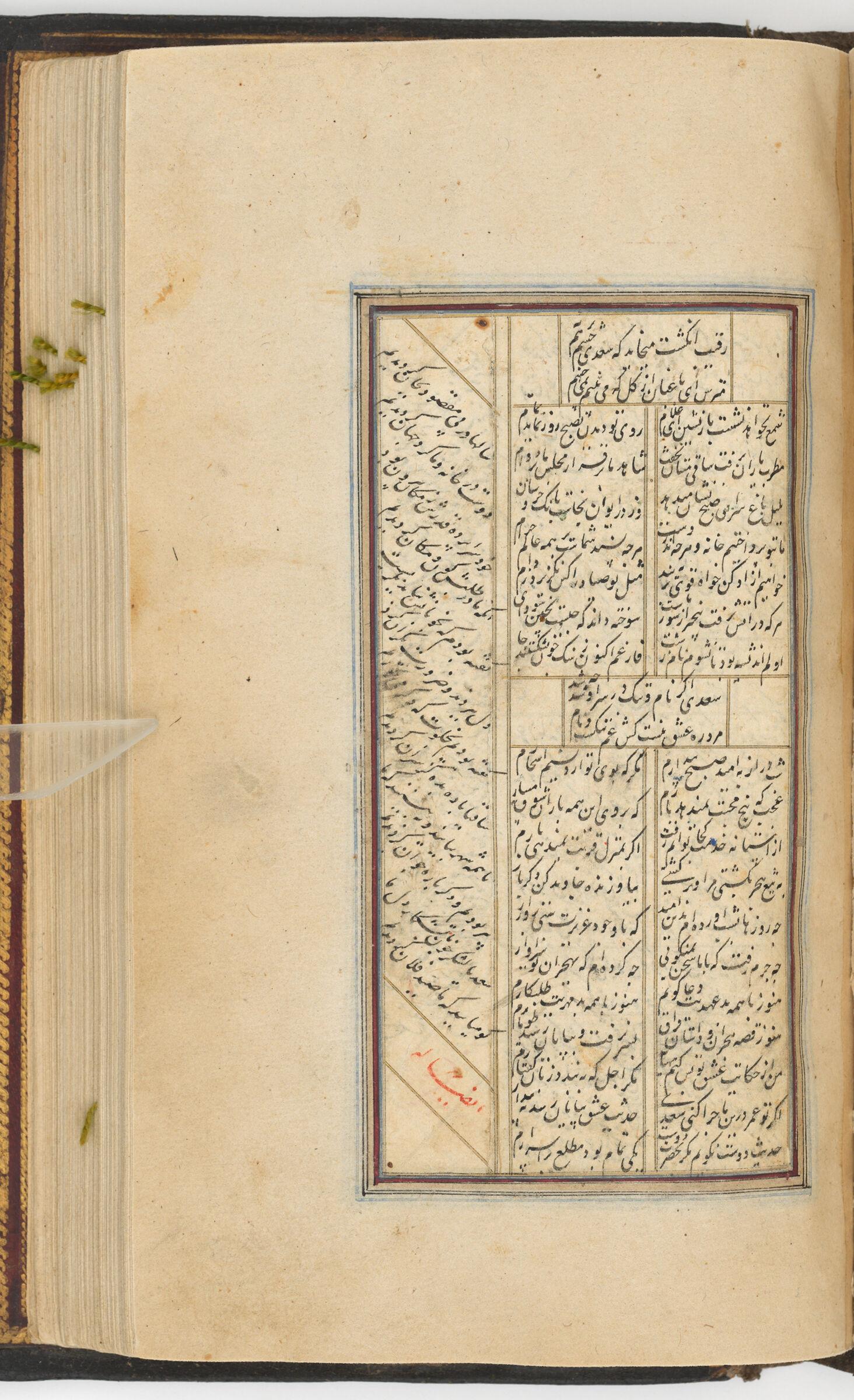 Text Folio (Text Recto; Text Verso Of Folio 239), From A Manuscript Of The Kulliyat Of Sa'di