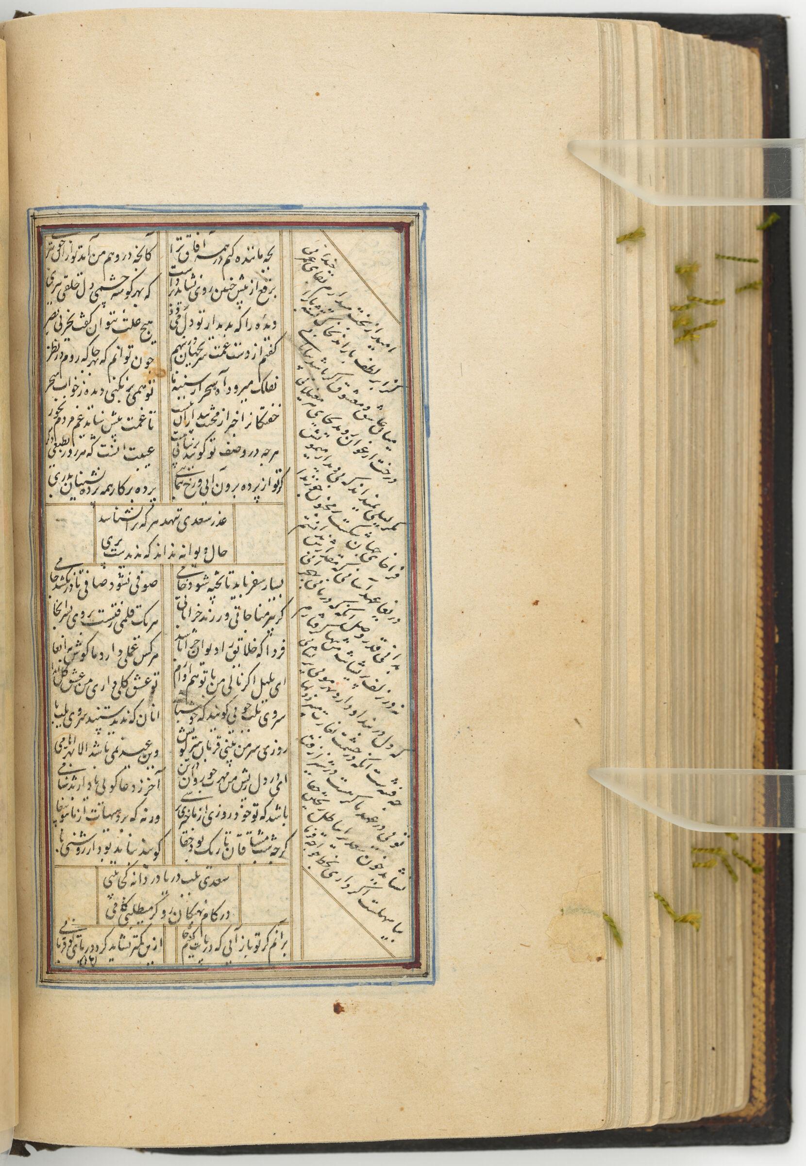 Text Folio (Text Recto; Text Verso Of Folio 287), From A Manuscript Of The Kulliyat Of Sa'di