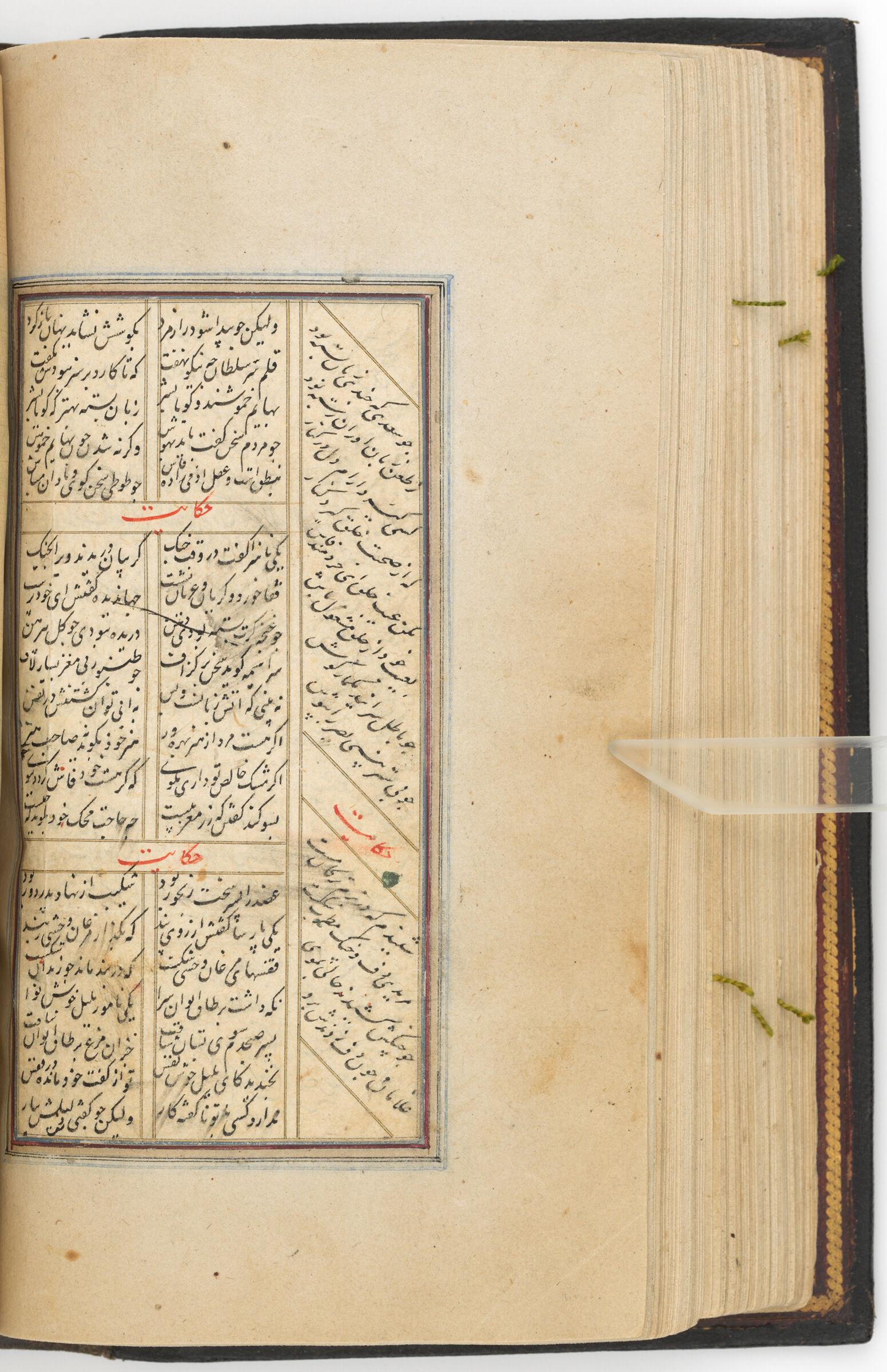 Text Folio (Text Recto; Text Verso Of Folio 132), From A Manuscript Of The Kulliyat Of Sa'di