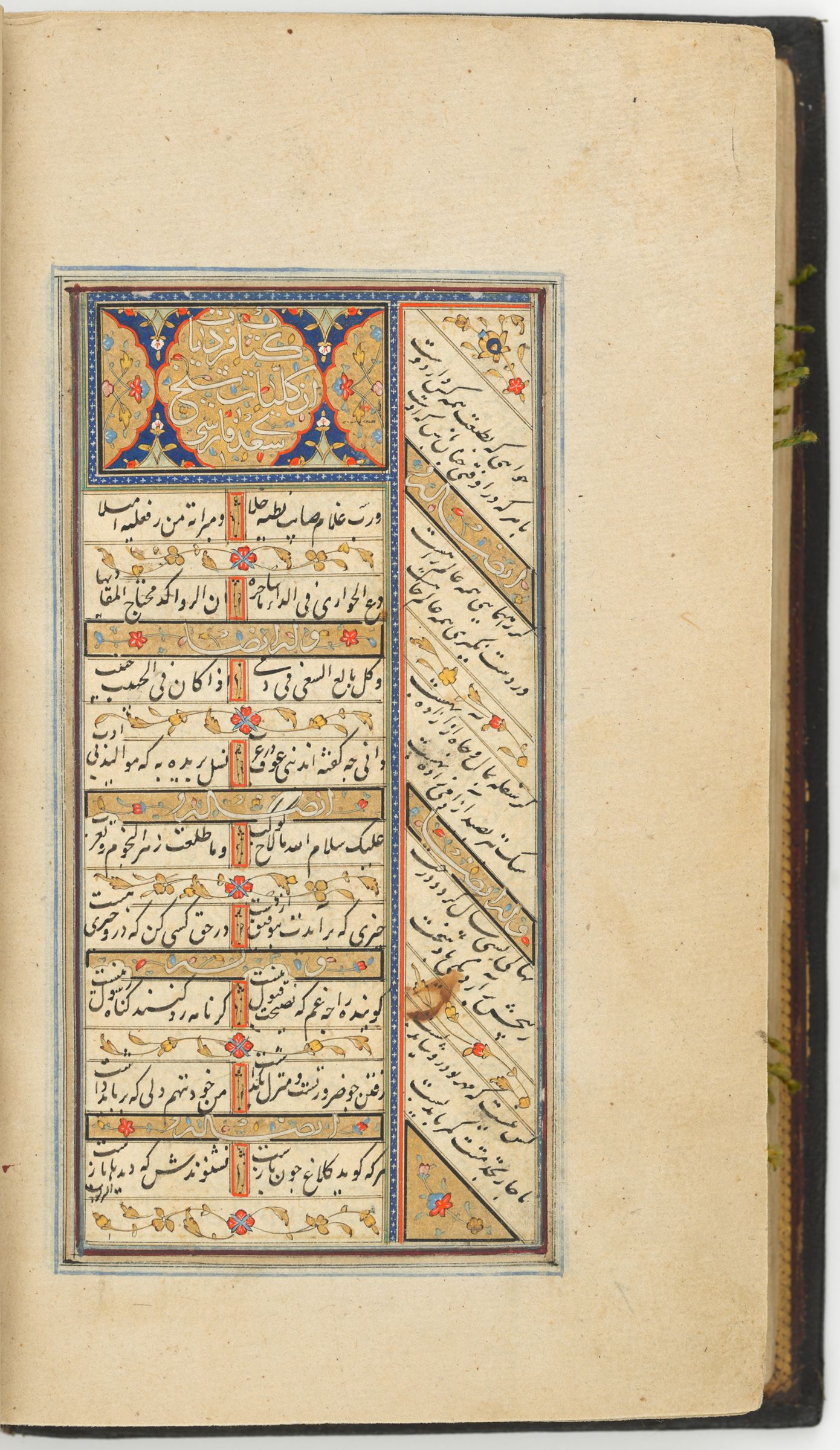 Text Folio  (Text Recto; Text  With An Illuminated Heading Verso Of Folio 346), From A Manuscript Of The Kulliyat Of Sa'di