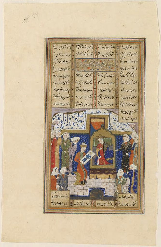 Qaydafa Recognizes Iskandar From His Portrait (Painting, Recto; Text, Verso), Folio From A Manuscript Of The Shahnama By Firdawsi