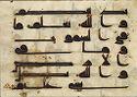 Folio From A Qur'an: Sura 49: Mid 15 - Begin 16 (Recto), Sura 49: 16 (Verso)