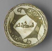 Bowl With Birds Circling An Inscription