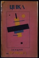 Cover To: Tsikl Lektsii By Nikolai N. Punin. (Petrograd)