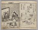Konoshiro Tomobei Maboroshi Sōshi (Ghost Story Of Konoshiro Tomobei), Printed Edition