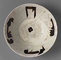 Bowl With Inscription Around The Rim In The Interior