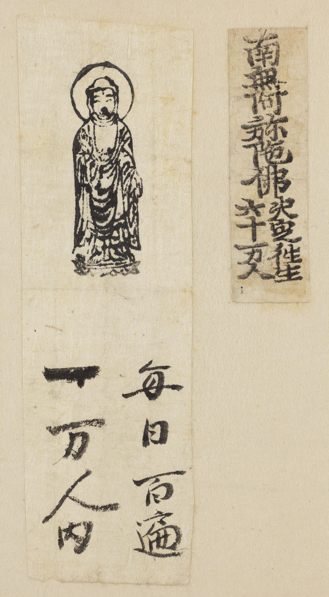 One Of Seven Sheets Of Paper Inscribed With Religious Texts, Poems, Charms [Mounted On A Board];