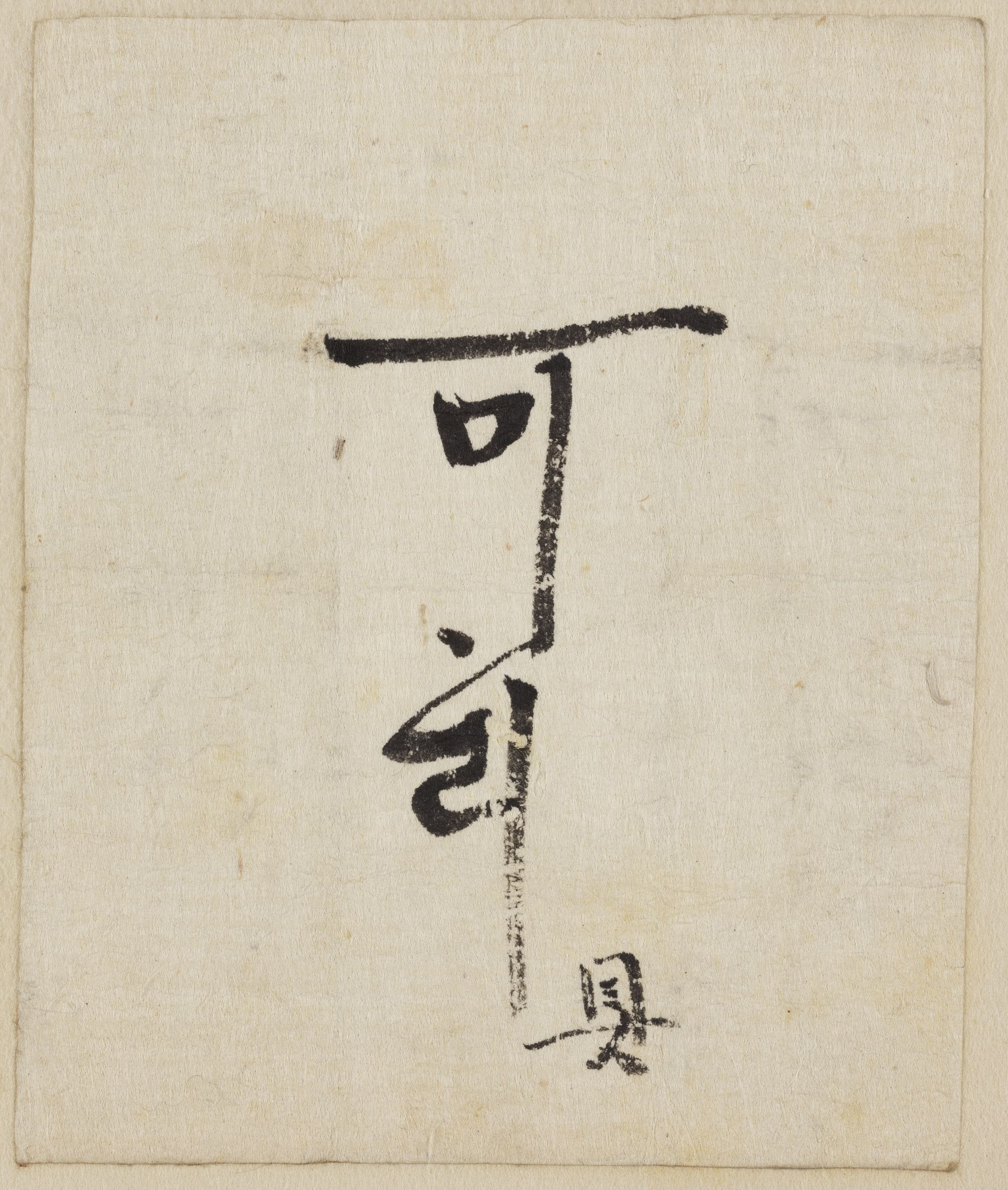 One Of Five Ordination Certificates (Ninka) [Mounted On A Board]