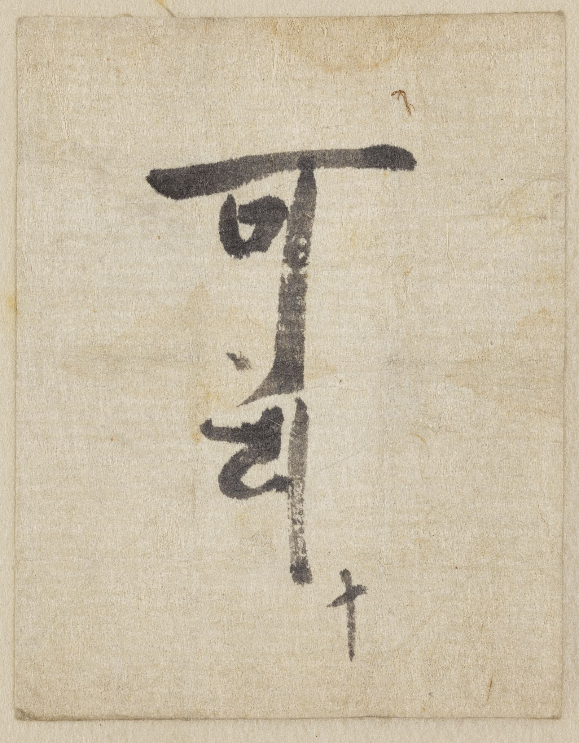 One Of Six Ordination Certificates (Ninka) [Mounted On A Board]