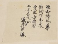 One Of Four Sheets Of Paper Inscribed With Religious Texts, Poems, Charms [Mounted On A Board]