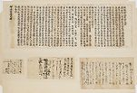 Four Sheets of Paper inscribed with Religious Texts, Poems, Charms [mounted on a board]