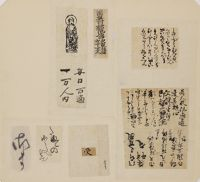 Seven Sheets Of Paper Inscribed With Religious Texts, Poems, Charms [Mounted On A Board]