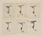 Six Ordination Certificates (ninka) [mounted on a board]