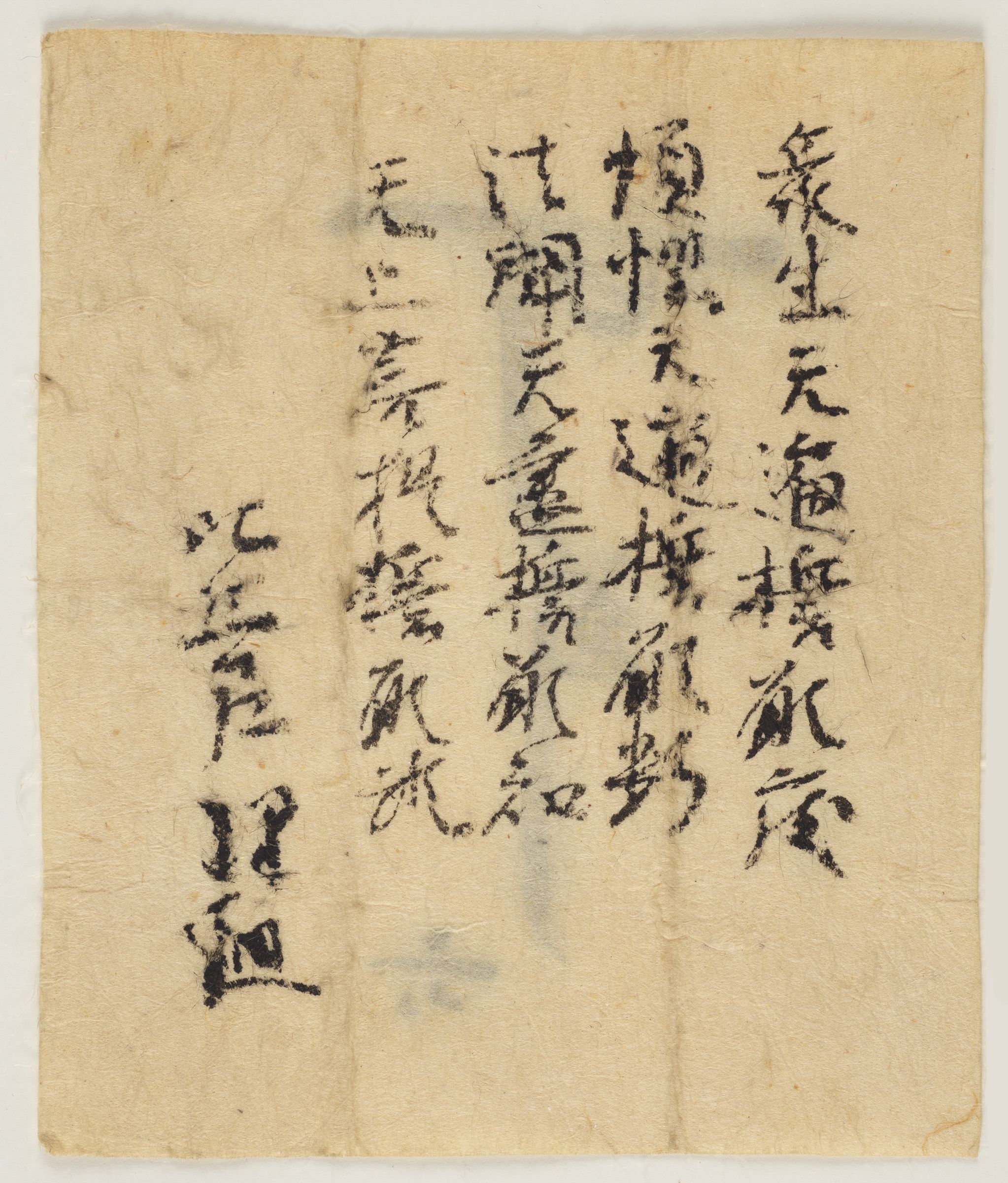 One Of Six Sheets Of Paper (Some Double-Sided) Inscribed With Religious Texts, Poems, Charms