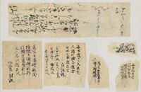 Six Sheets Of Paper (Some Double-Sided) Inscribed With Religious Texts, Poems, Charms
