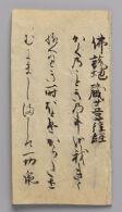 Non-Canonical Text Devoted  to Jizō Bosatsu (Bussetsu Jizō Bosatsukyō)