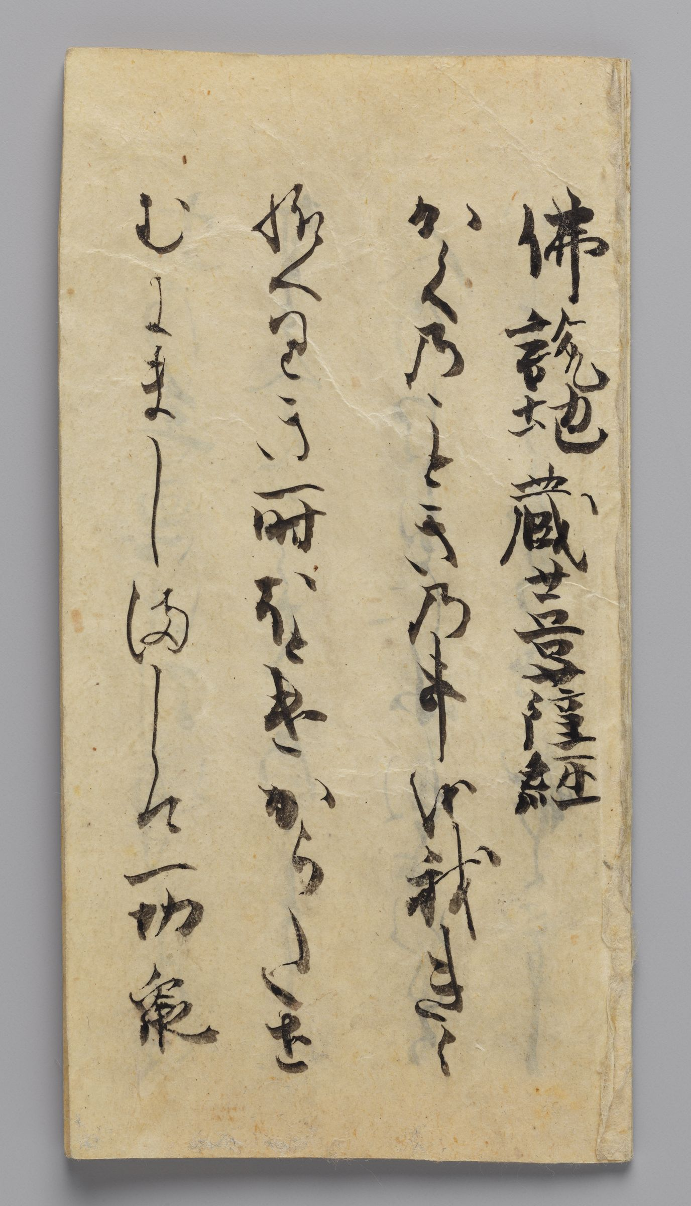 Non-Canonical Text Devoted  To Jizō Bosatsu (Bussetsu Jizō Bosatsukyō)
