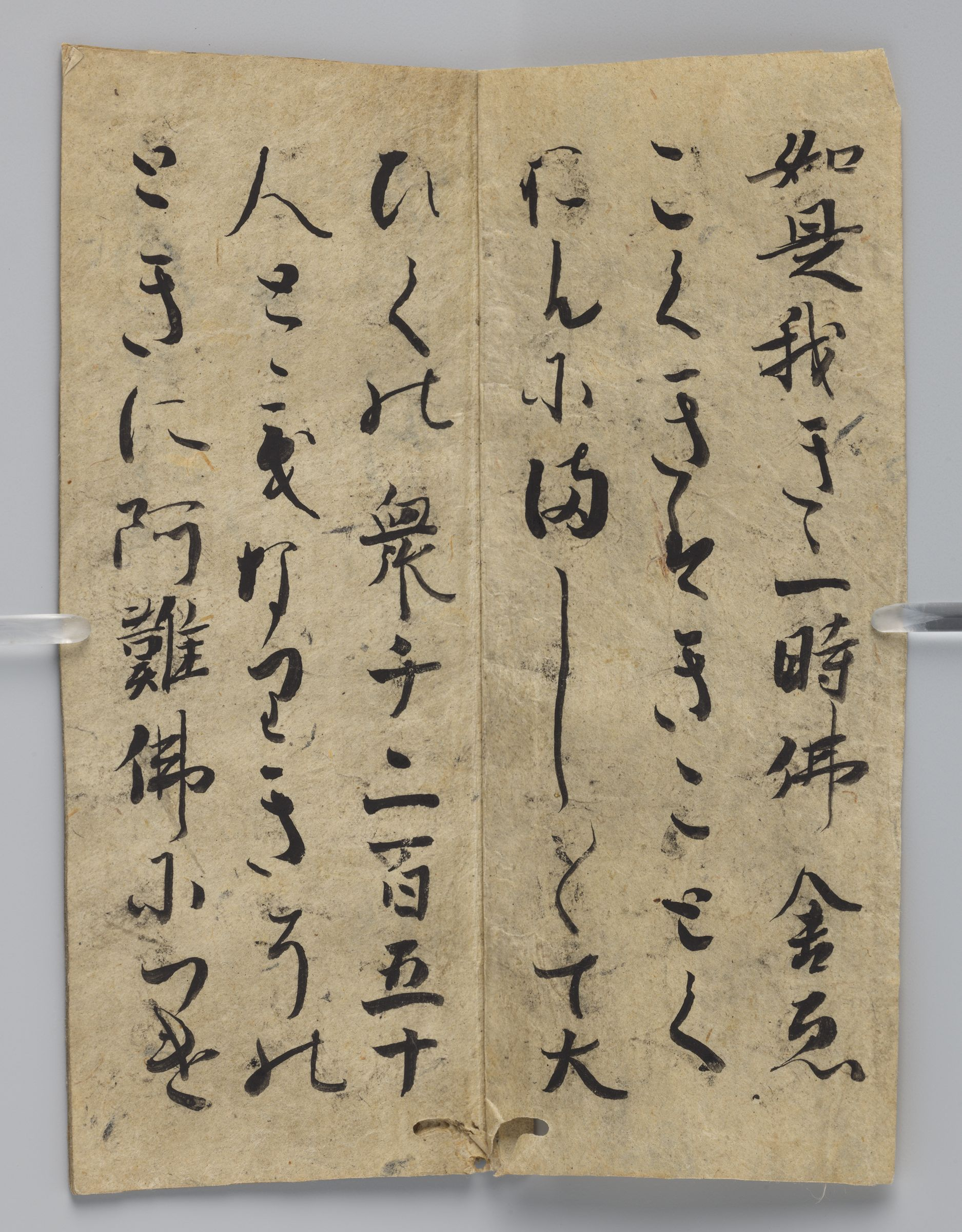 Non-Canonical Sutra Booklet Without Title Page (Text Begins