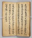 Text Of The Twenty-Fifth Chapter (Kanzeon Bosatsu Fumonbon) Of The Lotus Sutra (Myōhō Rengekyō)