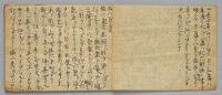 A Discussion Of The Liturgy Of The Six Assemblies (Sen Rokushūhōhen)