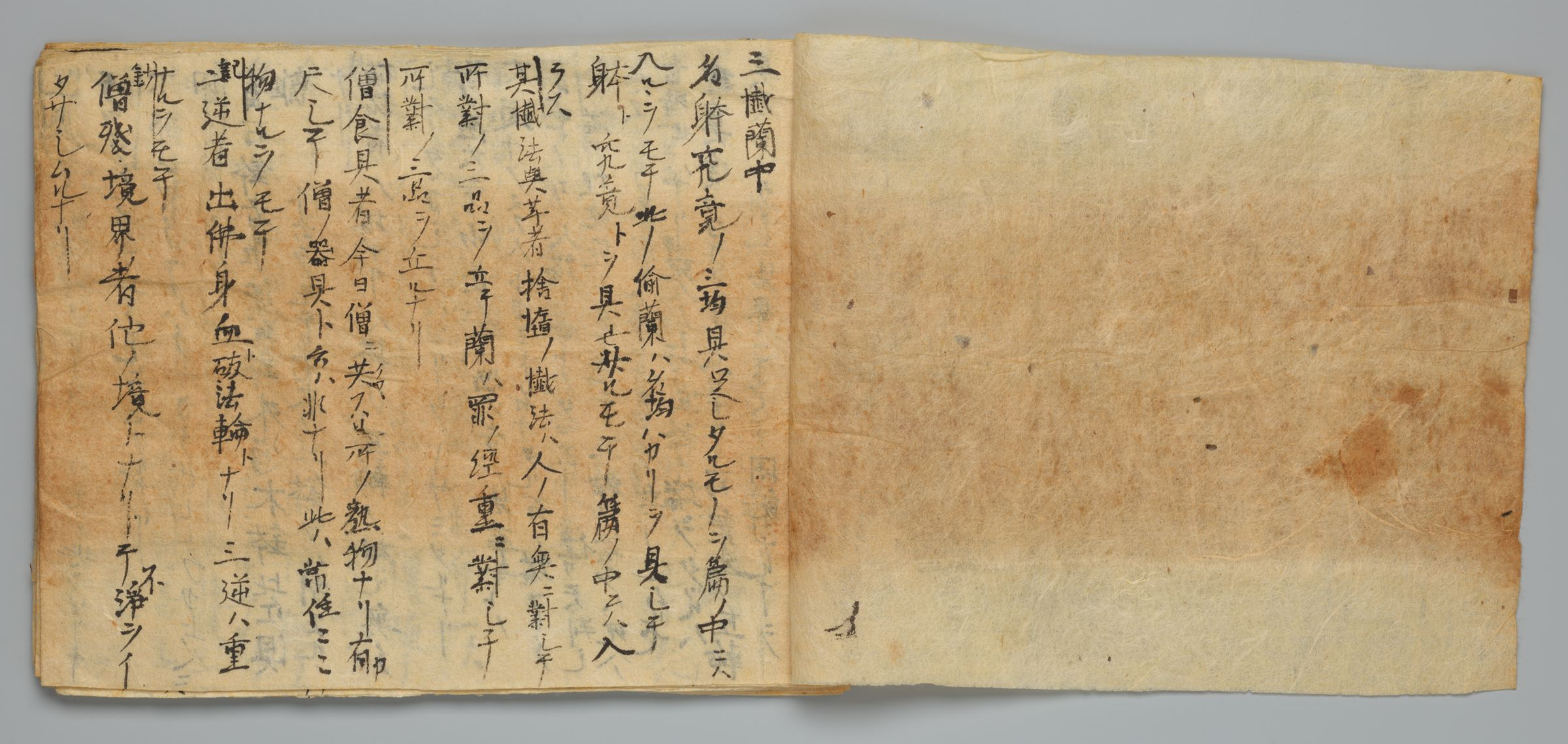 Text On The Buddhist Rite Of Repentance (San Senranchū)