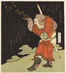 The Monkey King Sun Wukong (Jp. Songokū)