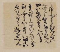 One Of Seven Sheets Of Paper Inscribed With Religious Texts, Poems, Charms [Mounted On A Board]
