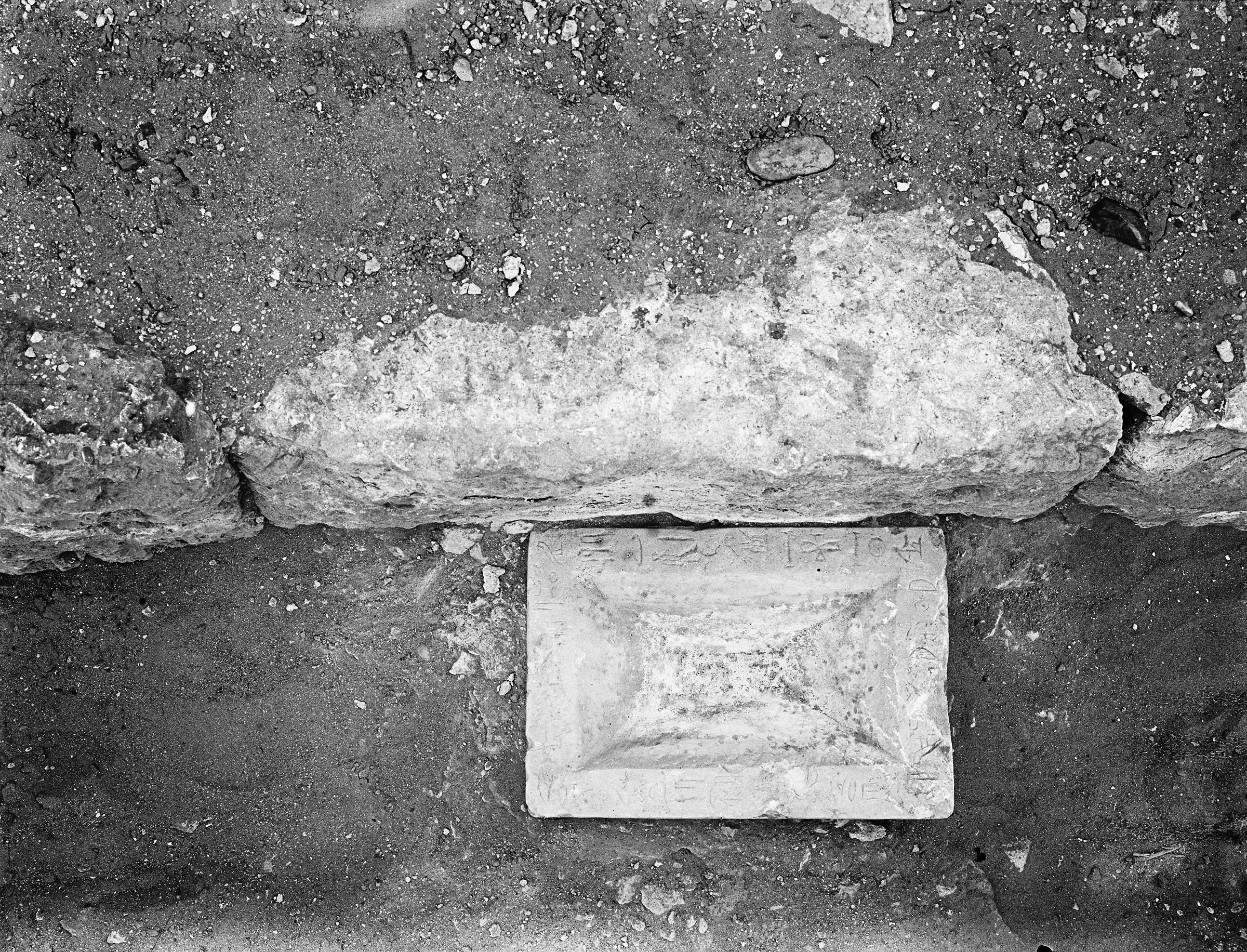 Western Cemetery: Site: Giza; View: G 1111
