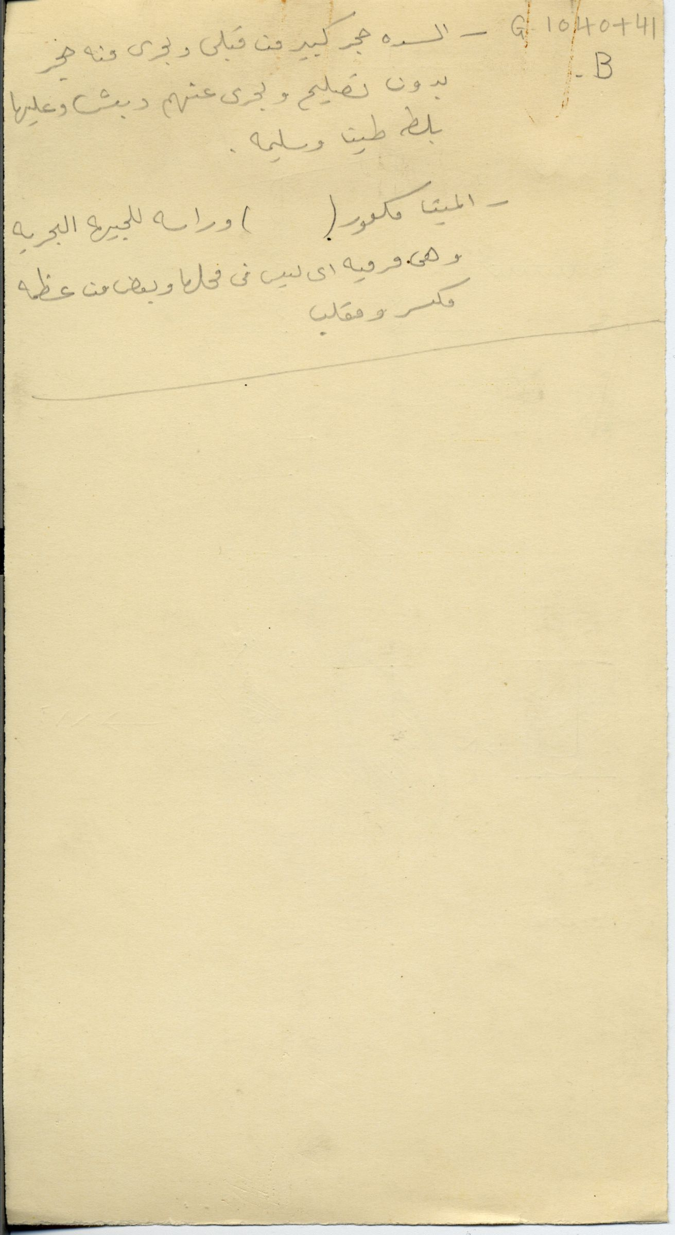 Notes: G 1040+1041, Shaft B, notes (in Arabic)