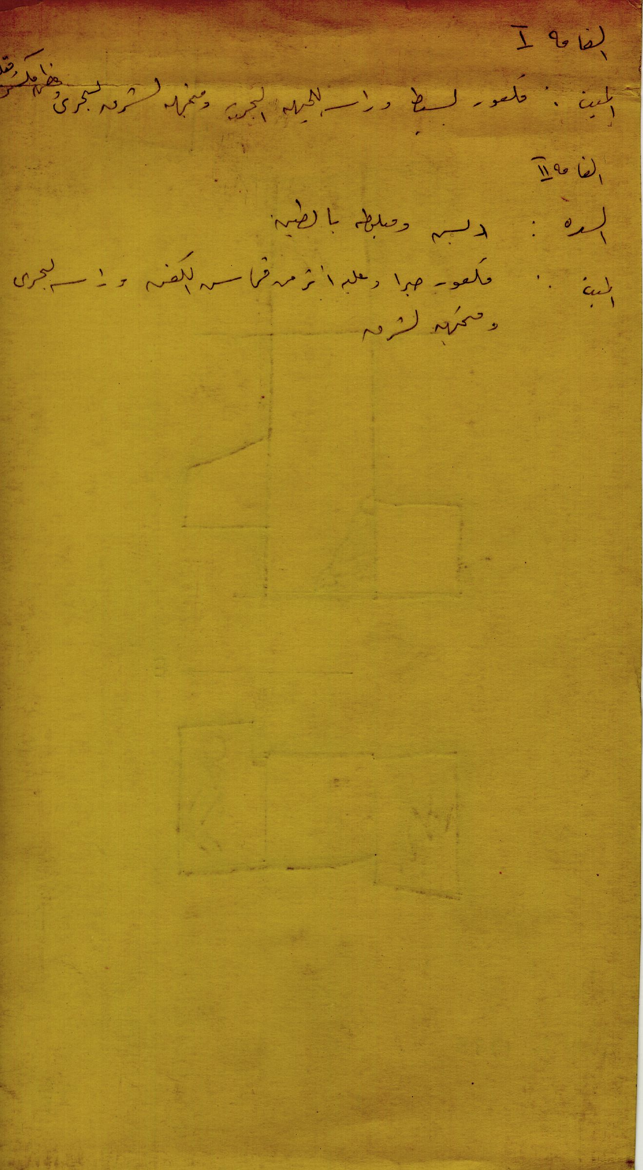 Notes: G 1366, Shaft A, notes (in Arabic)