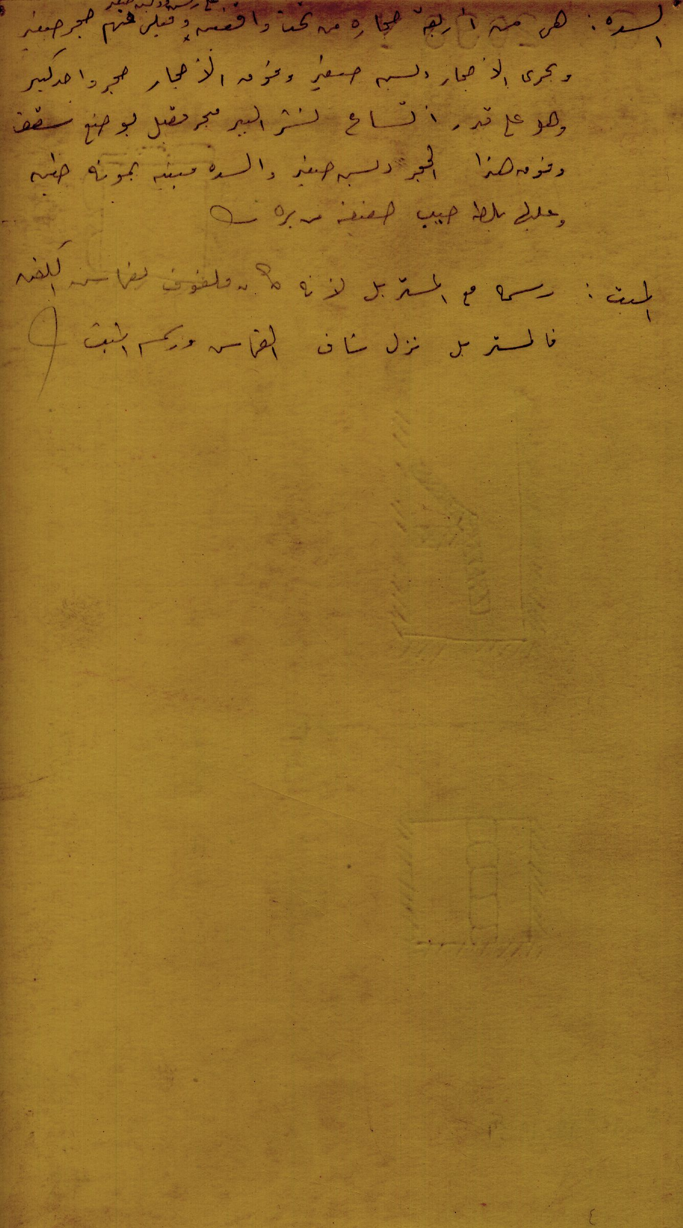 Notes: G 2098, Shaft Y, notes (in Arabic)