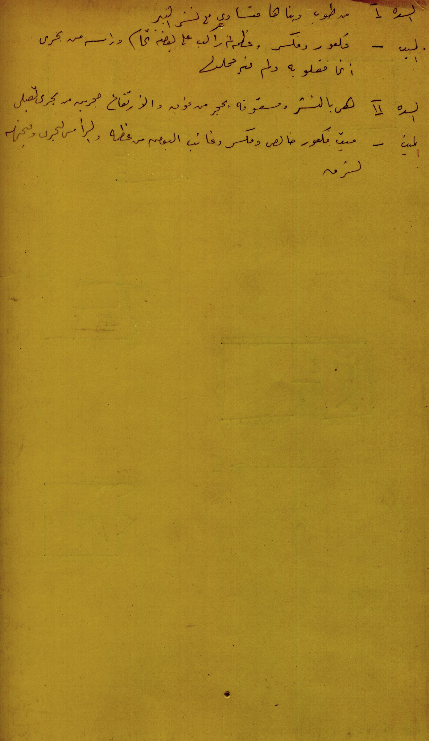Notes: G 2418, Shaft G, notes (in Arabic)