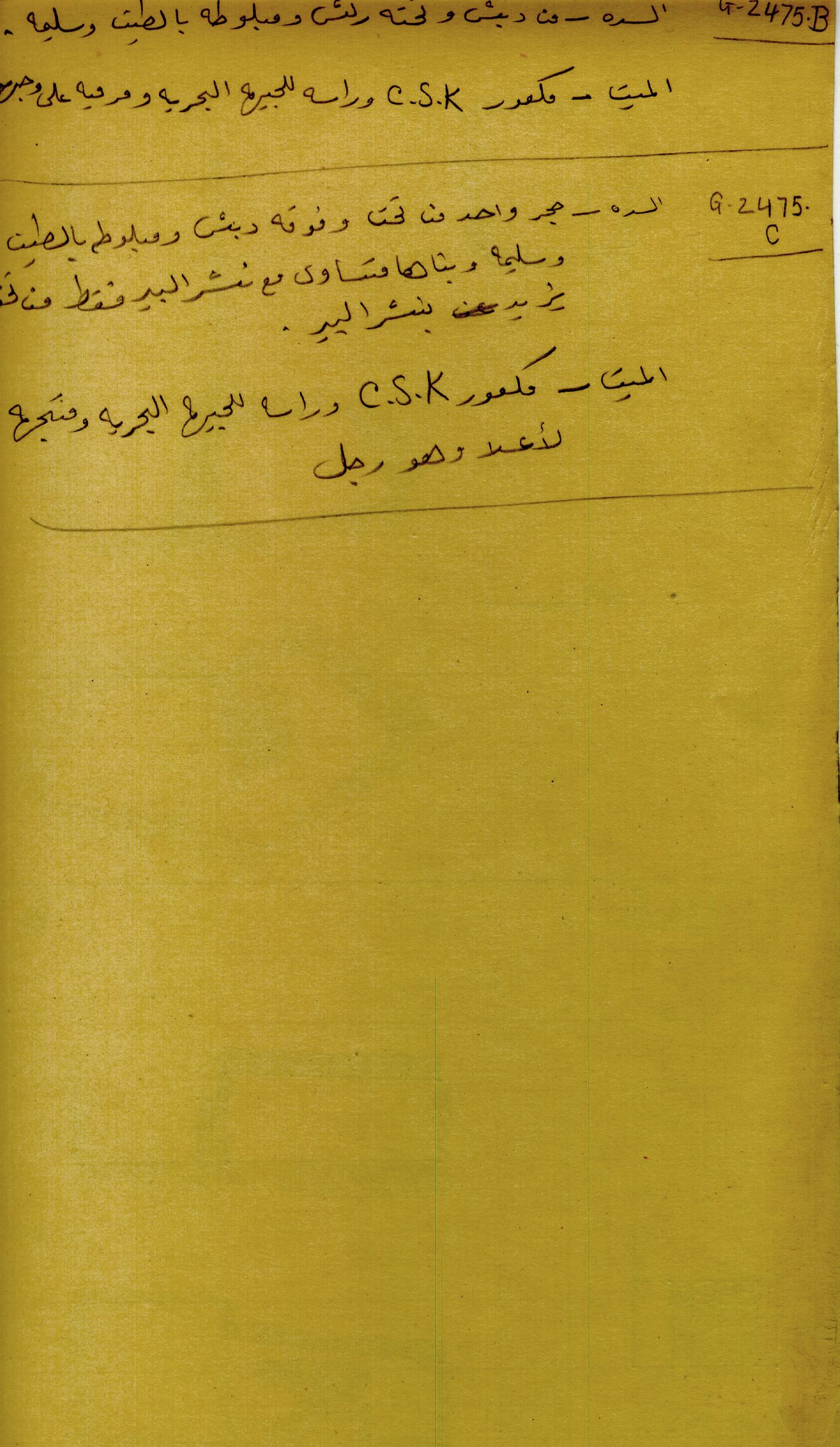 Notes: G 2475, Shaft B and C, notes (in Arabic)