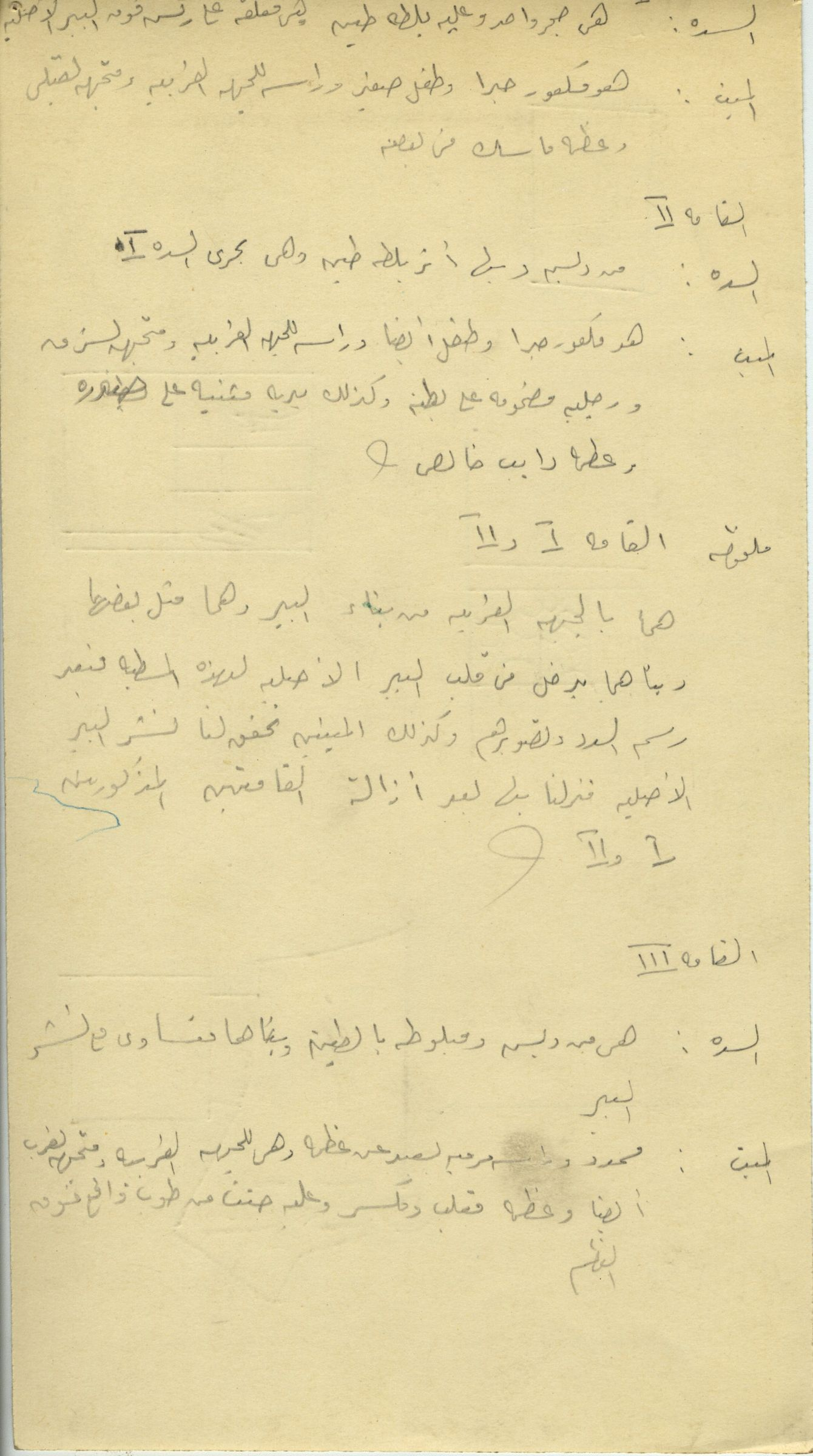 Notes: G 6027, Shaft D, notes (in Arabic)