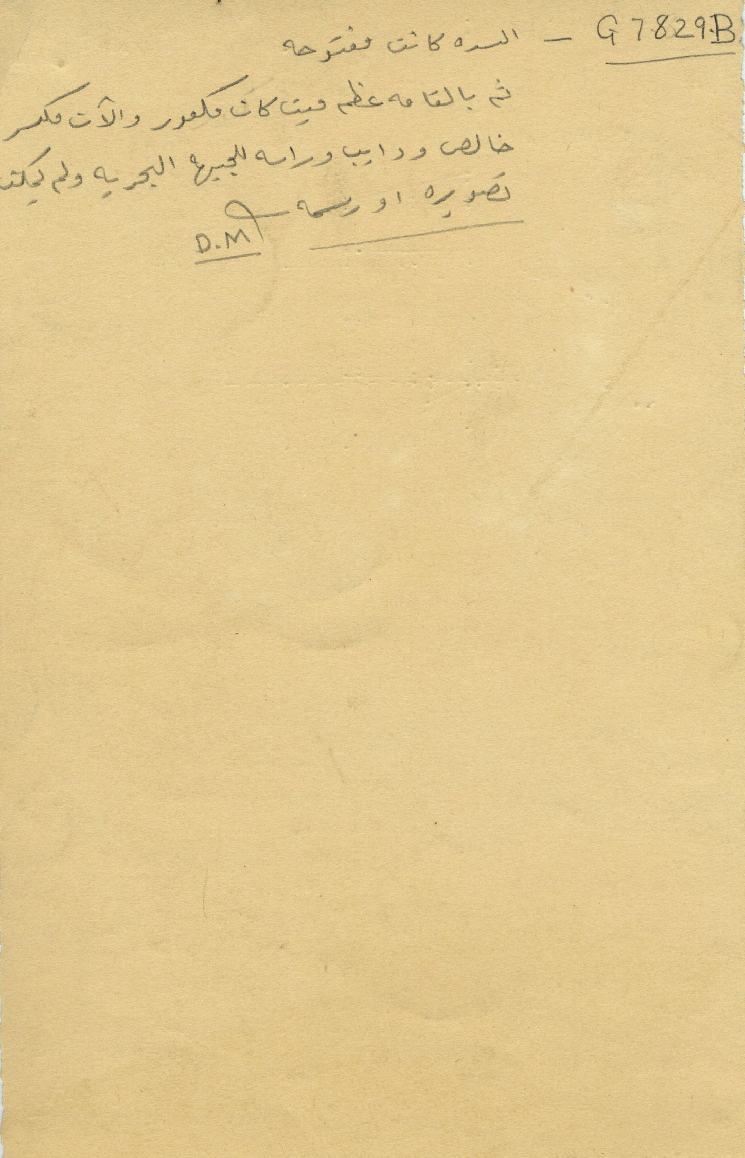 Notes: G 7829, Shaft B, notes (in Arabic)