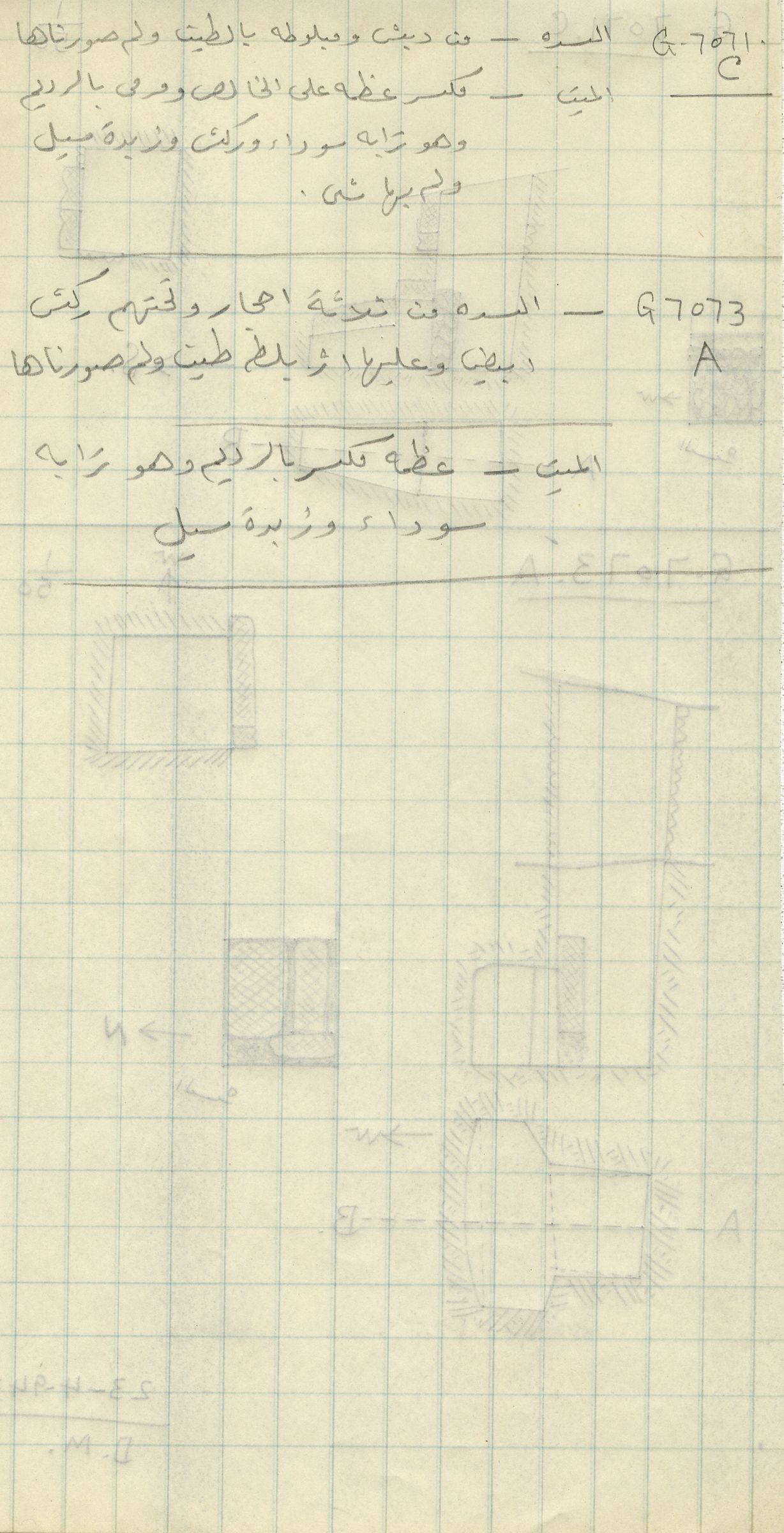 Notes: G 7071, Shaft C, notes (in Arabic) & G 7073, Shaft A, notes (in Arabic)