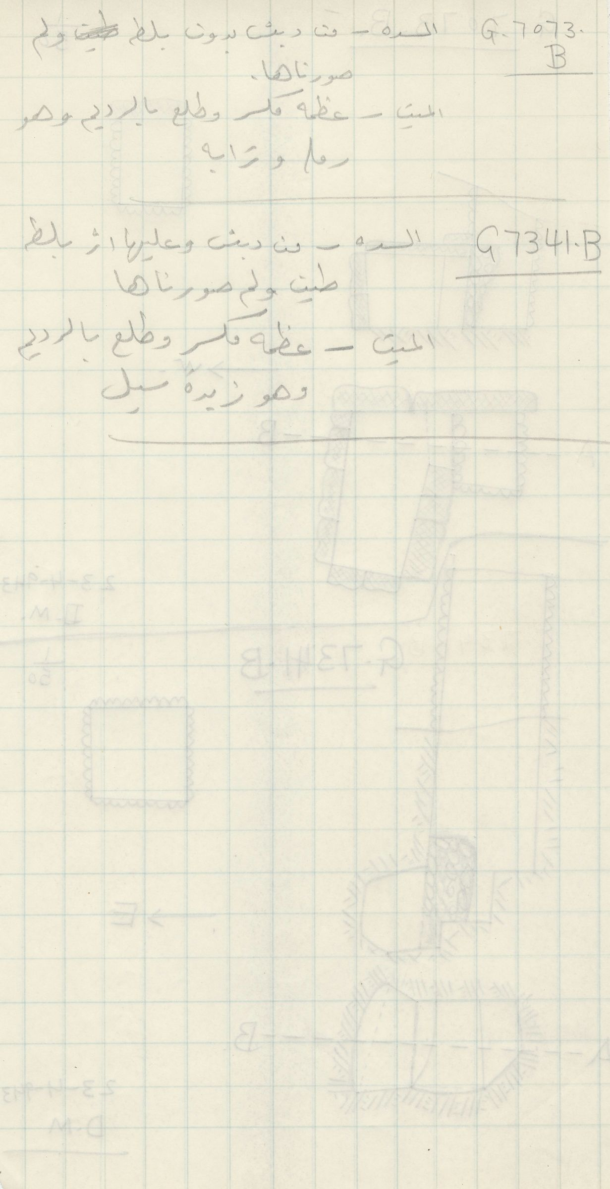 Notes: G 7073, Shaft B, notes (in Arabic) & G 7341, Shaft B, notes (in Arabic)