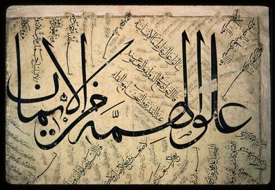 """<bdi class=""""metadata-value"""">Main Title: Baysunghur Album (TSM H 2152)</bdi><br><bdi class=""""metadata-value"""">Image Title: f. 10a: """"Sublimity of mind is part of faith,"""" surrounded by blocks of smaller Arabic texts (muhaqqaq, naskh, thuluth, and riqa) 22396035</bdi>"""