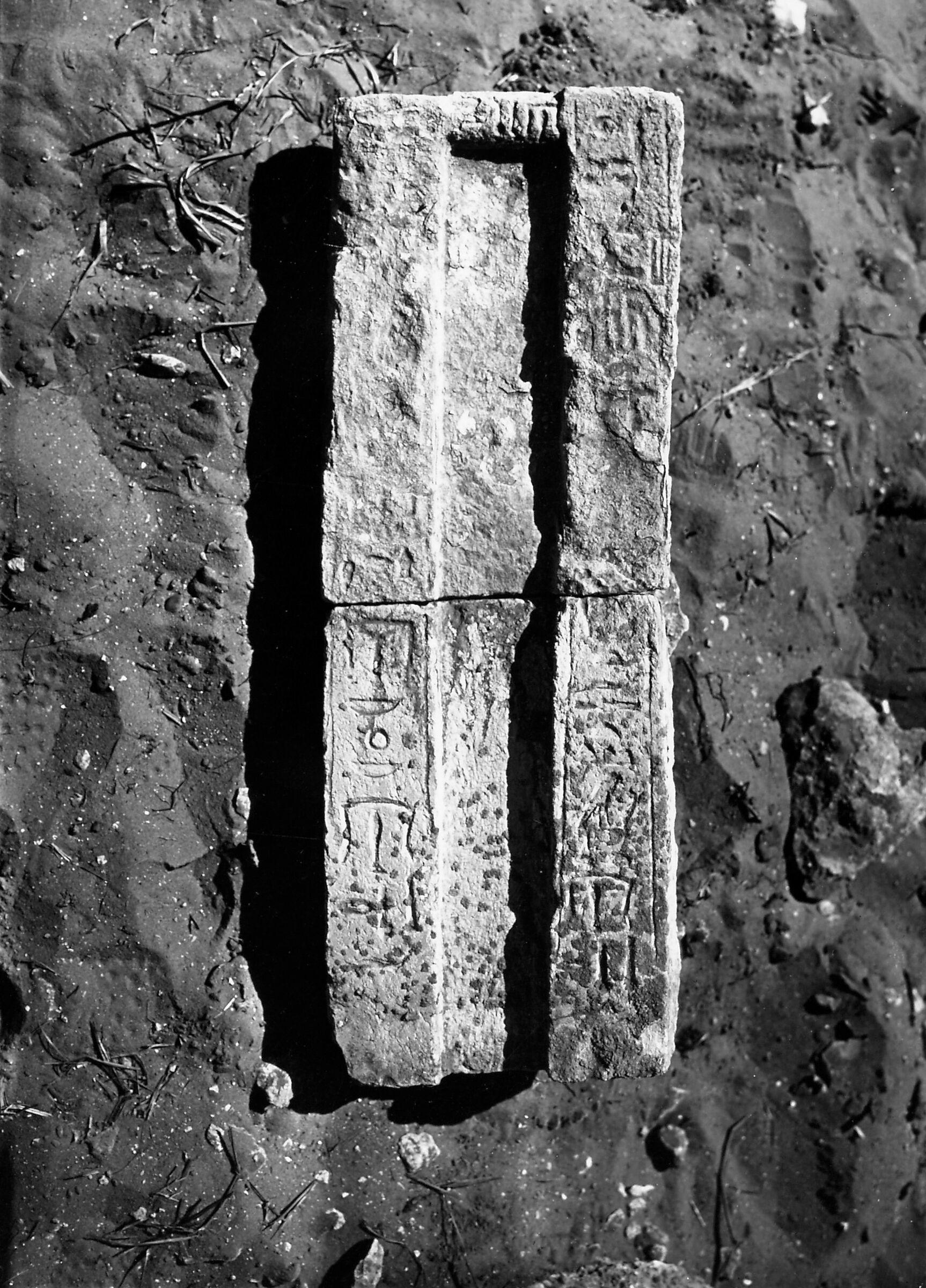 Object(s) photograph: Site: Giza; view: Medunefer (1)