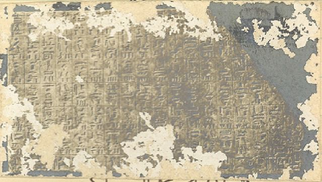 Object(s) photograph: Site: Giza; View: G 8520