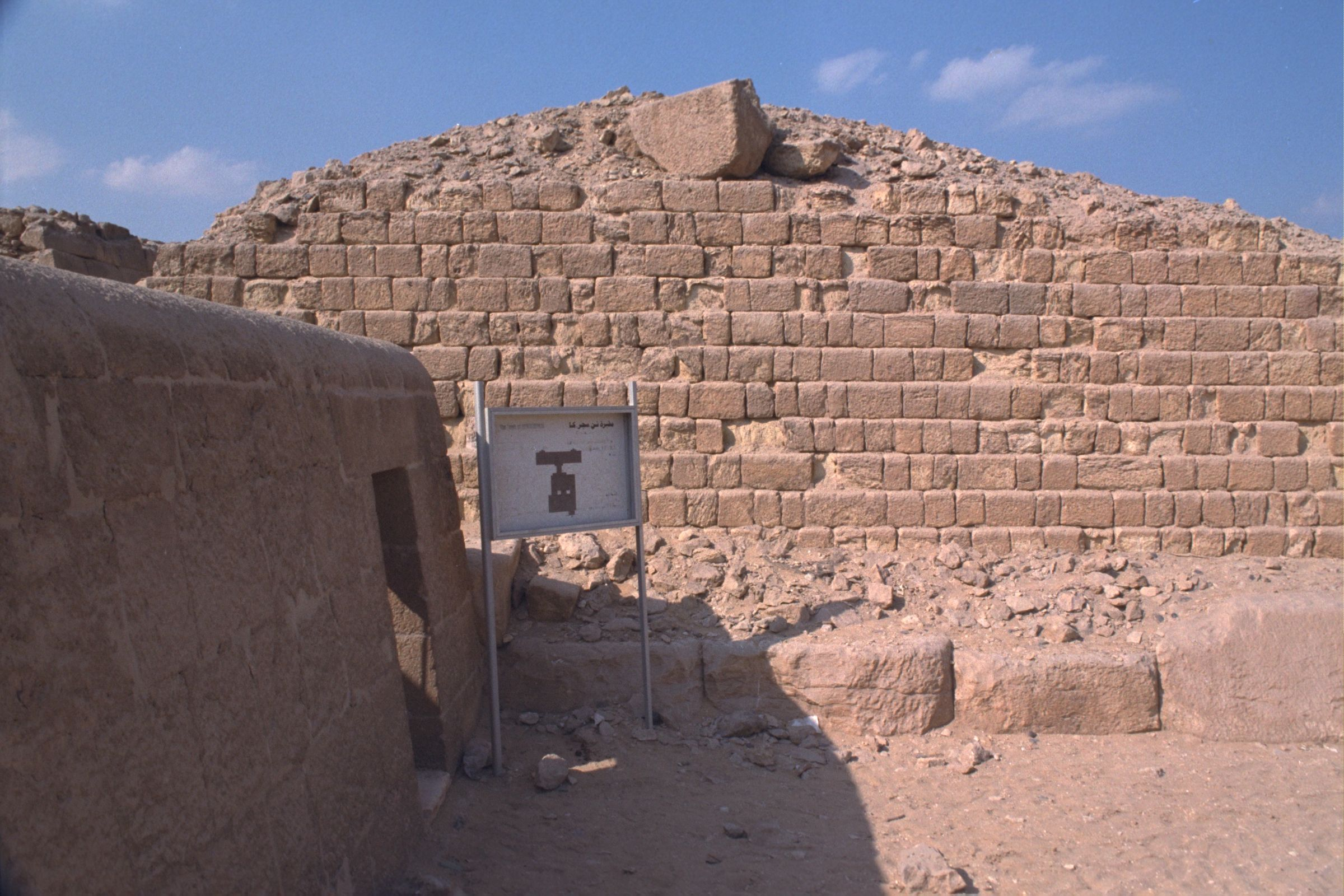 Western Cemetery: Site: Giza; View: G 2100-II, G 2120