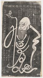 Stellar God of Longevity and Old Age.   Nan ji xian weng