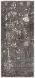 Bamboo poem by Lord Guan (Guan di, Guan Yu).   Zhu tu