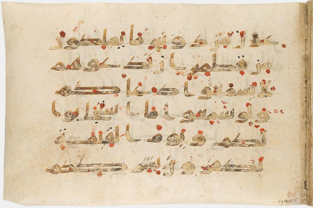 Folio 9 From A Qur'an: Sura 35: 13-14 (Recto), Sura 35: 14-18 (Verso)