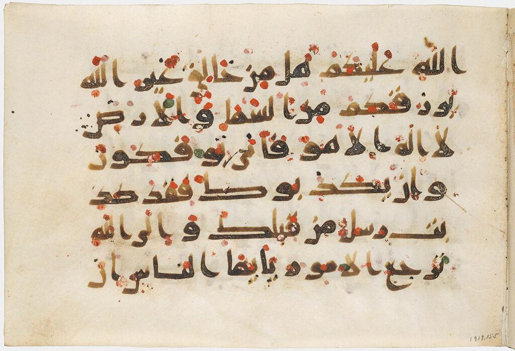 Folio 5 From A Qur'an: Sura 35: 3-5 (Recto), Sura 35: 5-Begin 7 (Verso)
