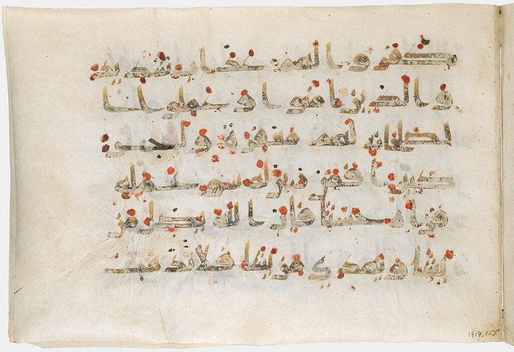 Folio 6 From A Qur'an: Sura 35: 7-8 (Recto), Sura 35: 8-10 (Verso)