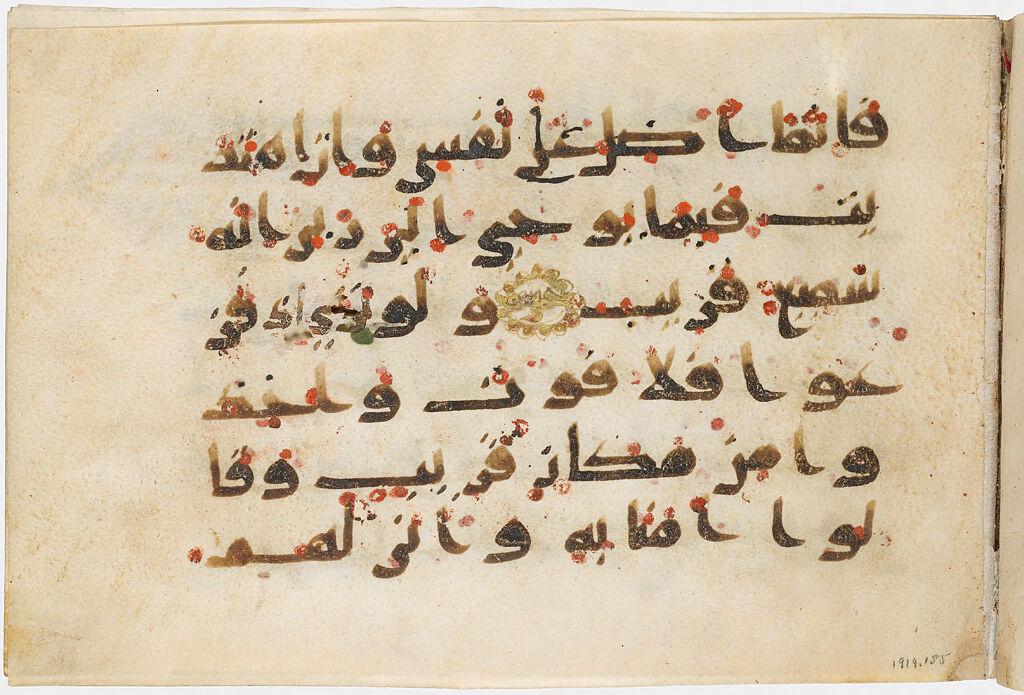 Folio 3 From A Qur'an: Sura 34: 50-52 (Recto), Sura 34: 52-54 (Verso)