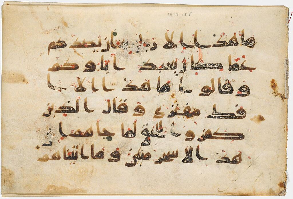 Folio 1 From A Qur'an: Sura 34: 43-44 (Recto), Sura 34: 44-46 (Verso)