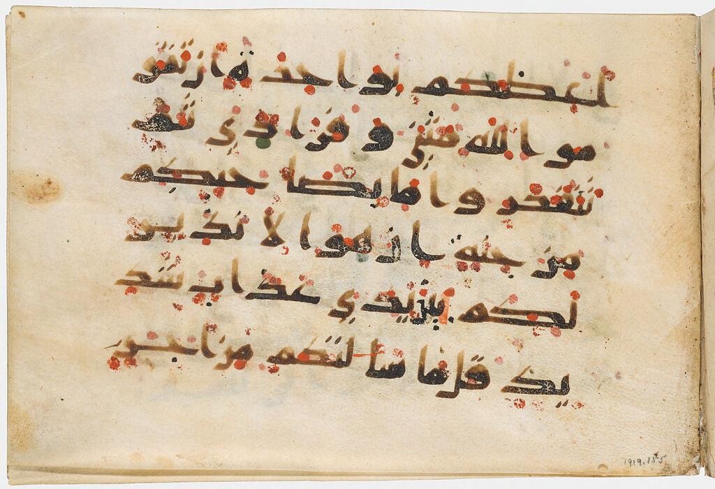 Folio 2 From A Qur'an: Sura 34: 46-47 (Recto), Sura 34: 47-50 (Verso)