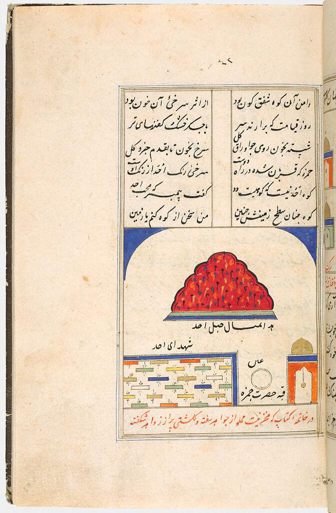 Jabal Ahad (Recto), Text (Verso), Folio 42 From A Manuscript Of A Majmu`a Of Persian Texts